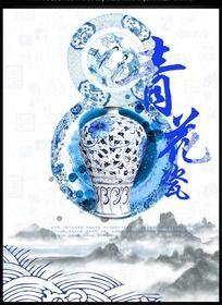 中国风青花瓷海报