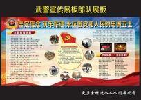 武警部队宣传展板
