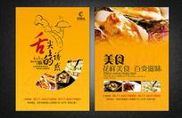 美食餐饮宣传单