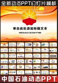 中国石油总结计划PPT
