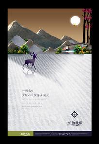 创意手绘别墅地产广告