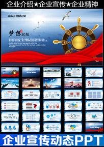 梦想起航企业宣传片动态PPT模板下载