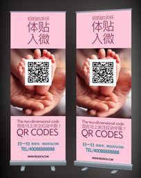 亲子教育二维码主题展架
