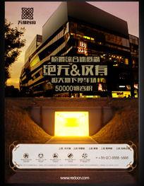 综合体商业广场地产海报