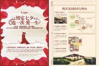 七夕婚房地产宣传单