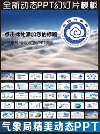中国气象局PPT