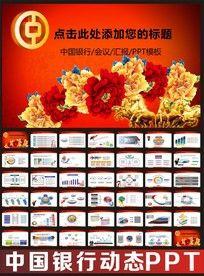 中国银行理财PPT