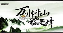 中国风端午肉粽宣传海报