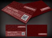 红色花纹背景名片