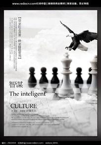 智谋企业文化理念海报展板