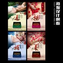 美容养生海报设计PSD分层