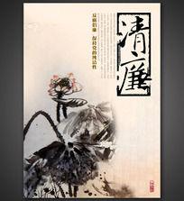 中国风清廉反腐海报
