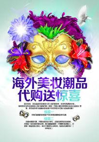 海外代购化妆品宣传海报