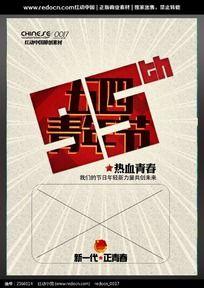 五四青年节手绘海报背景