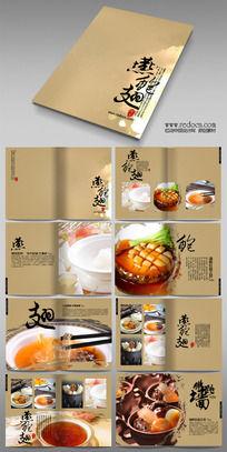 燕鲍鱼翅餐饮画册