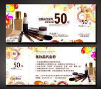 化妆品现金券设计