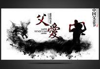中国风水墨父亲节背景设计