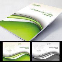 绿色环保色科技画册封面设计