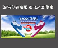 淘宝春夏流行休闲鞋子促销海报