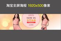 淘宝春夏新品女装全屏宣传海报