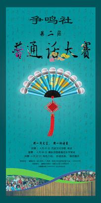 中国风普通话大赛喷绘海报