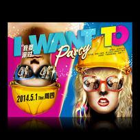 酒吧节日活动主题派对海报设计