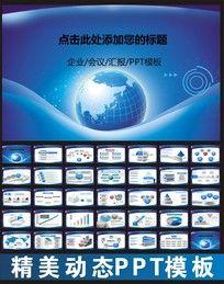 蓝色IT网络科技PPT