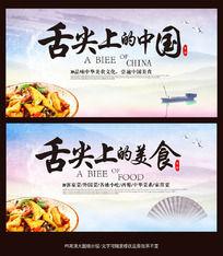 舌尖上的中国促销海报