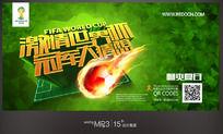 2014巴西世界杯活动海报