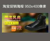 淘宝冬季靴子男鞋海报