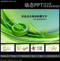 中国农业银行ppt