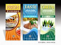 凉菜菜品海报