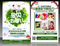 婚纱影楼儿童摄影宣传单DM广告设计