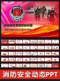 消防局安全防火PPT