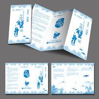 大闸蟹三折页设计