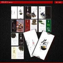 高档茶叶产品画册