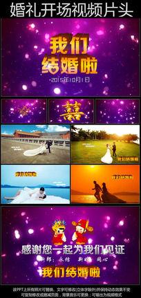 婚庆视频片头电子相册模板PPT