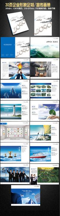 2014企业形象产品概念介绍画册模板