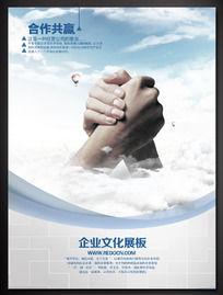 合作共赢企业文化理念宣传展板