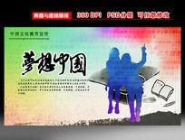 梦想中国校园励志展板