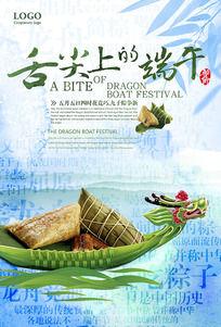舌尖上的端午节中国风海报
