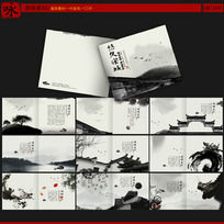 中国水墨风建筑画册