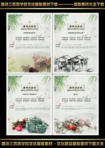 唐诗三百首之江乡故人学校展板