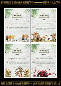 唐诗三百首之落花学校展板设计