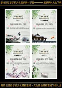 唐诗三百首之新年作展板设计
