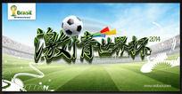 2014激情世界杯活动背景设计