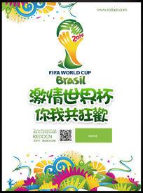 激情世界杯主题活动海报