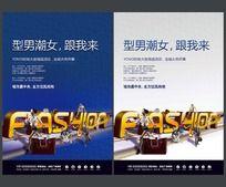 商城招商创意广告海报设计下载PSD分层