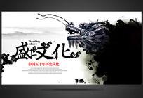 水墨中国风文化背景