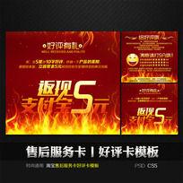 创意火焰售后服务好评卡模板